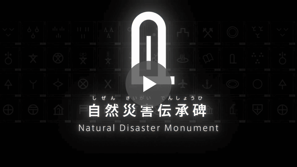 Natural Disaster Monument CM