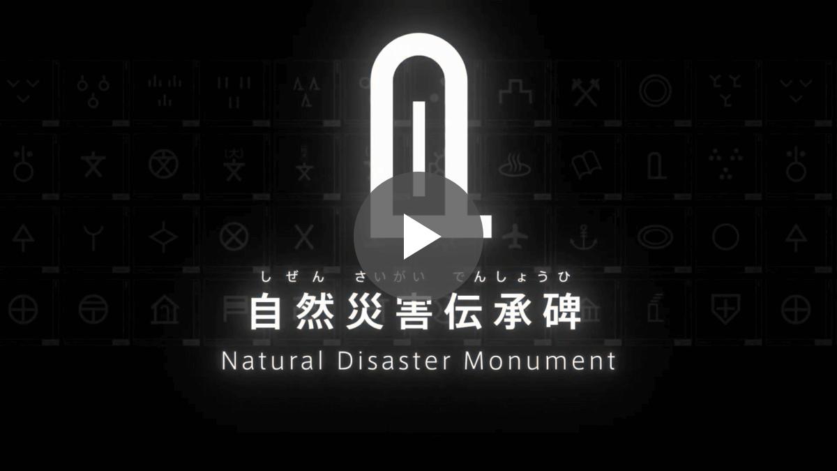 「自然災害伝承碑」篇
